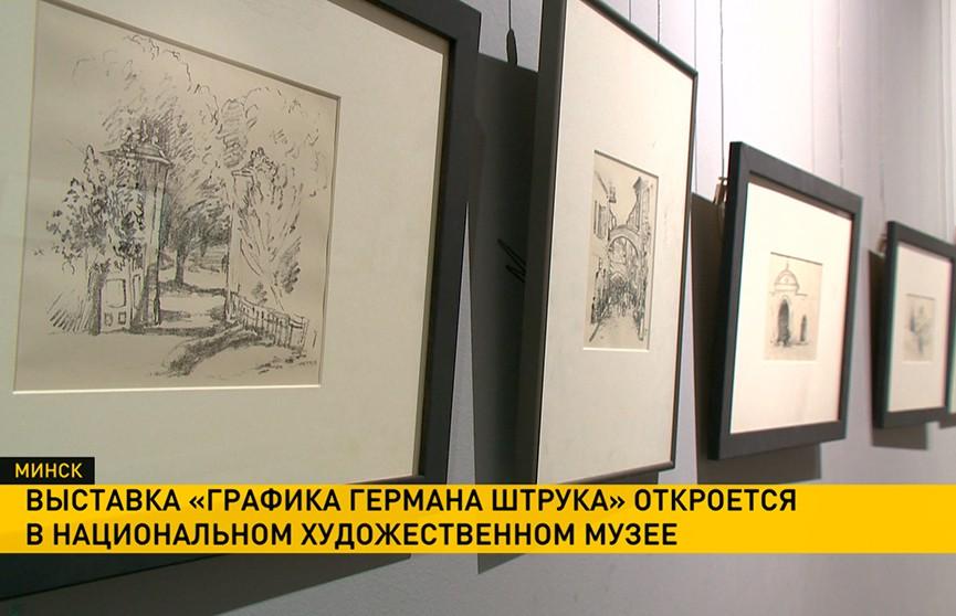 Ретроспективу работ немецкого графика Германа Штрука представит Национальный художественный музей