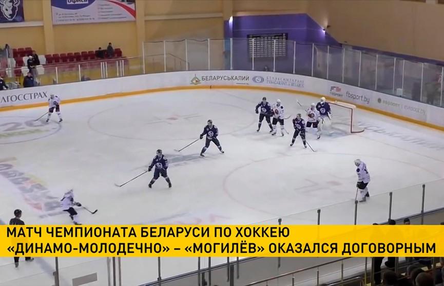 Следственный комитет заподозрил «Динамо-Молодечно» и «Могилёв» в договорном матче