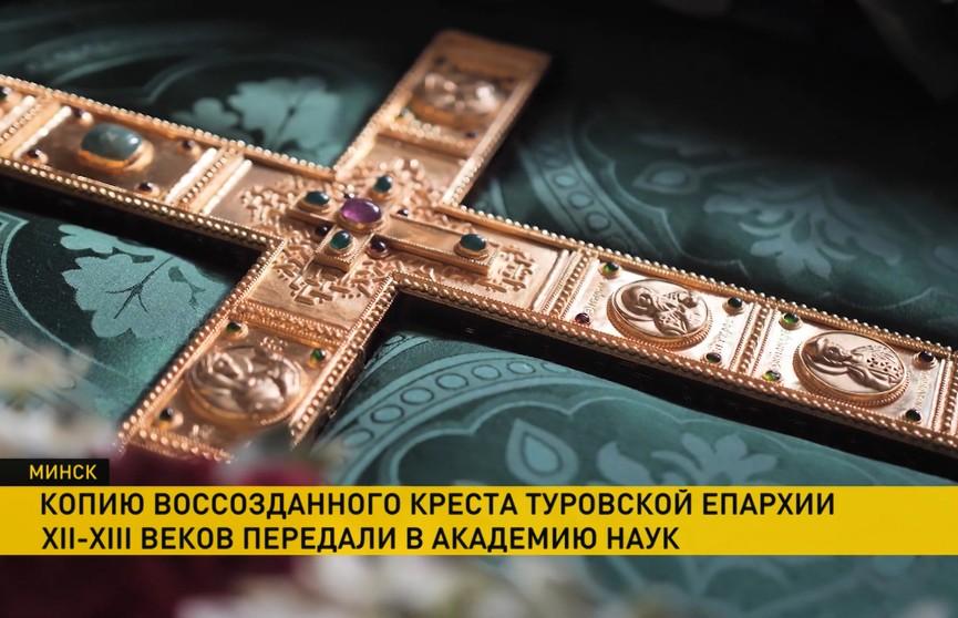 Академии наук передали восстановленный Туровский крест XII-XIII века