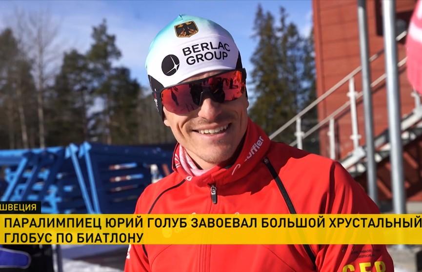 Биатлонист-паралимпиец Юрий Голуб завоевал «Большой хрустальный глобус»
