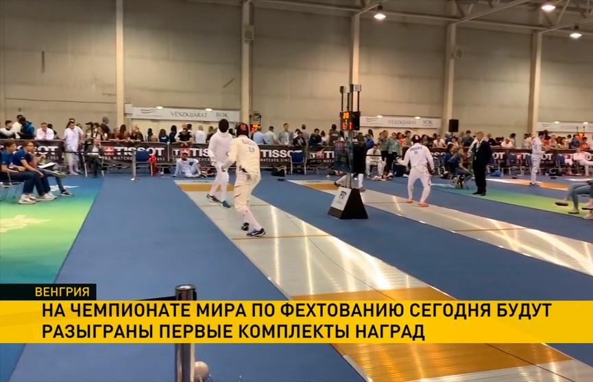 Первые комплекты наград разыграют сегодня на чемпионате мира по фехтованию в Будапеште