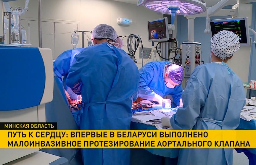 Малоинвазивное протезирование аортального клапана выполнили 78-летней пациентке впервые в Беларуси