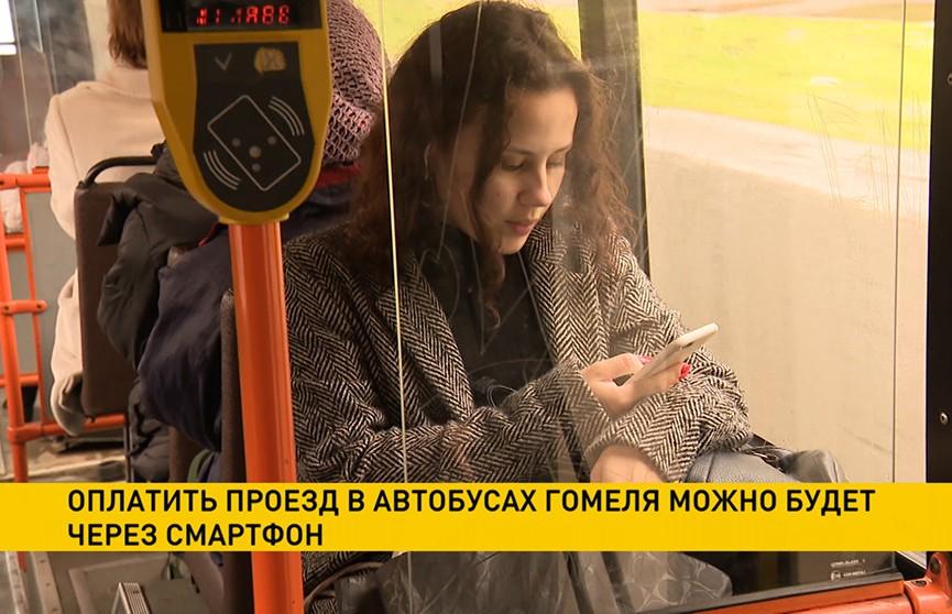 Оплатить проезд в автобусах Гомеля можно будет через смартфон
