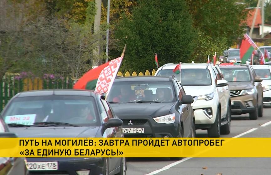 Автопробег «За единую Беларусь» стартует завтра из Минска в Могилев