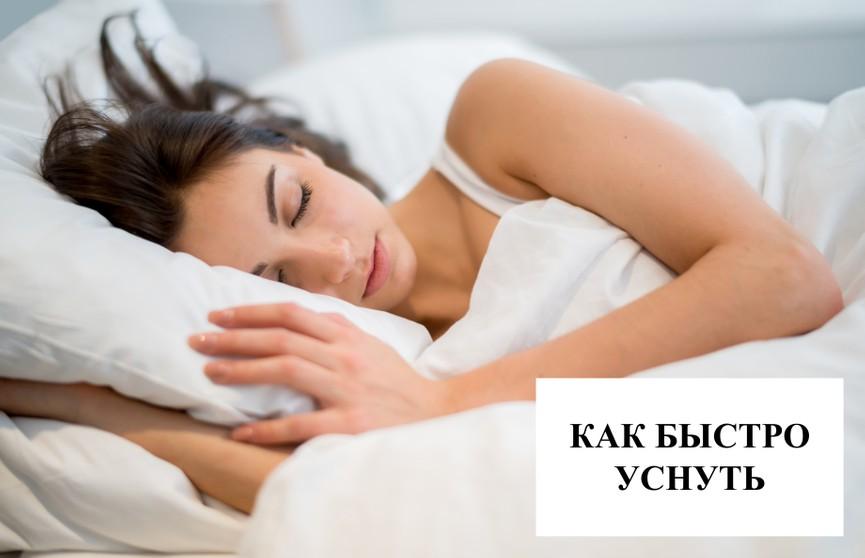 Как быстро уснуть: 15 советов для полноценного отдыха