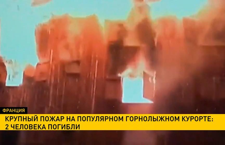 Полиция выясняет обстоятельства смертельного пожара в Куршевеле