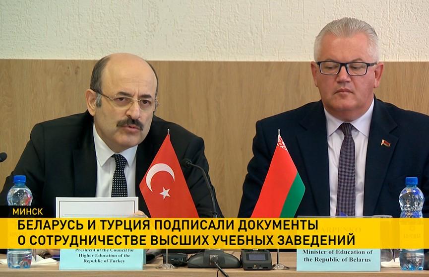 Беларусь и Турция наметили новые проекты в образовании: можно будет получить двойной диплом