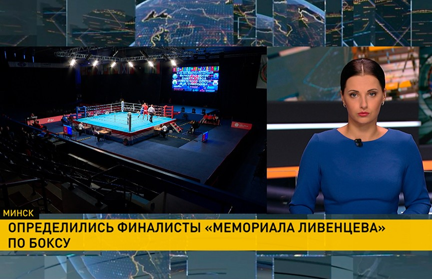 Определились финалисты международного турнира по боксу памяти Виктора Ливенцева