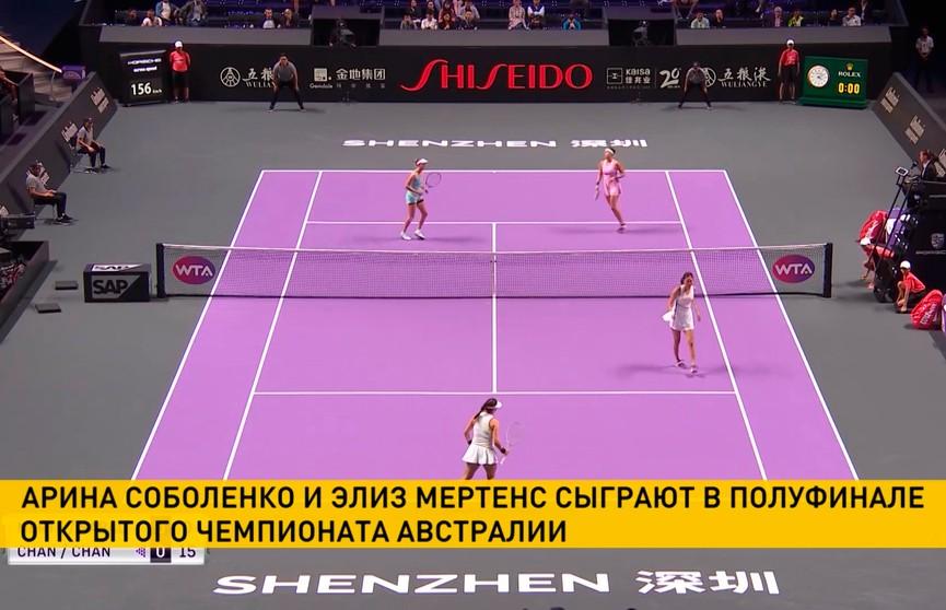 Арина Соболенко в паре с Элиз Мертенс вышли в полуфинал парного разряда Australian Open