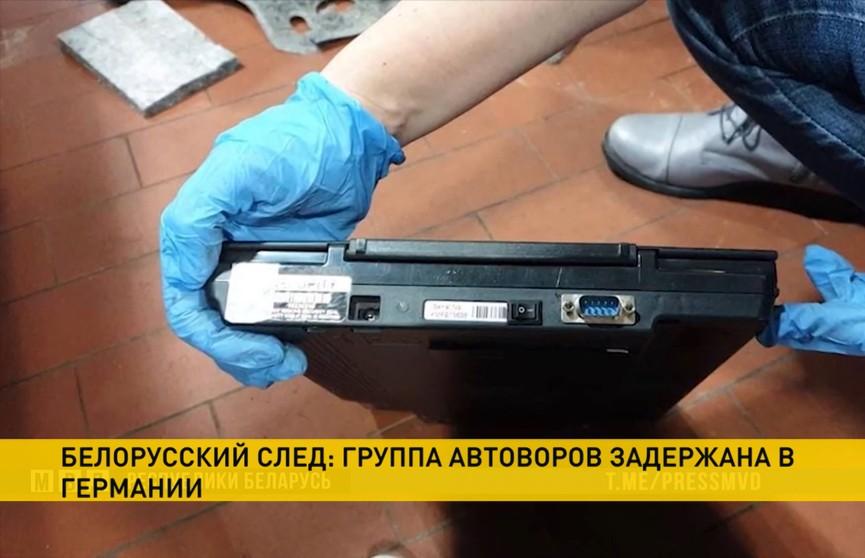 Группу автомобильных воров из Беларуси задержали в Германии