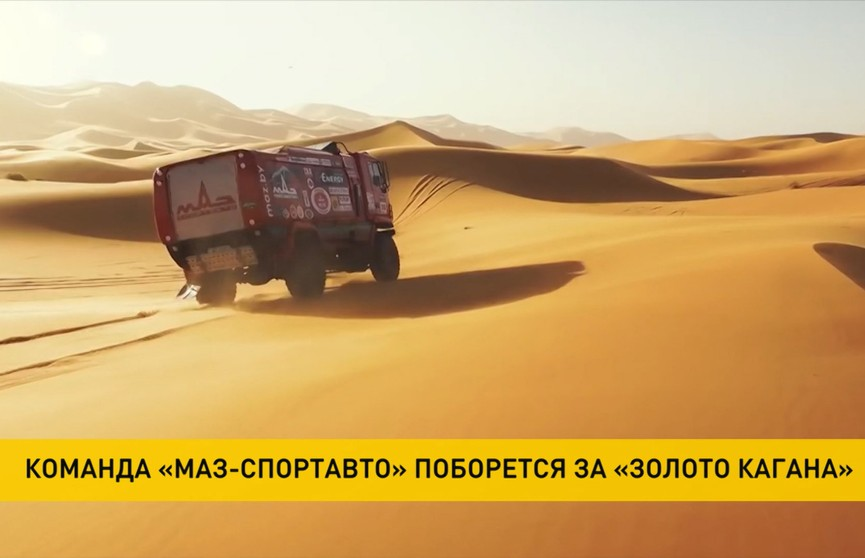 «МАЗ-СПОРТавто» выступит на ралли-рейде «Золото Кагана» в России