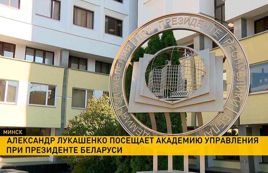 Лукашенко посещает Академию управления при Президенте Беларуси
