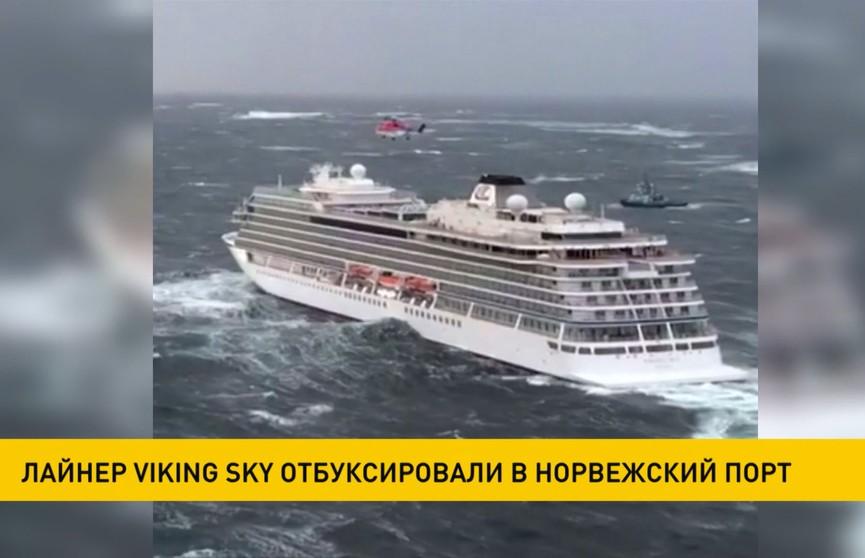 Круизный лайнер, попавший в шторм у берегов Норвегии, благополучно отбуксировали в порт Мольде