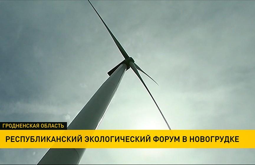 Идеи для развития малых населенных пунктов обсуждают на экологическом форуме в Новогрудке