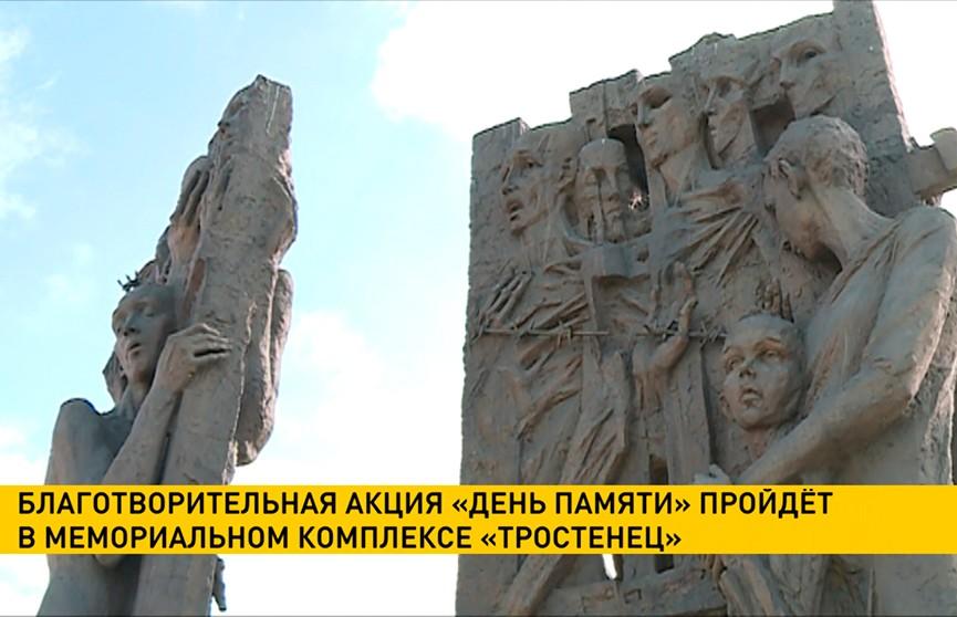 Благотворительная акция «День Памяти» пройдёт в мемориальном комплексе «Тростенец»