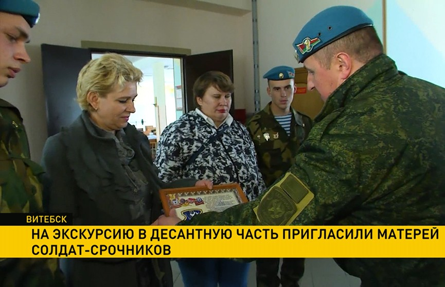 В десантную часть пригласили на экскурсию матерей солдат-срочников