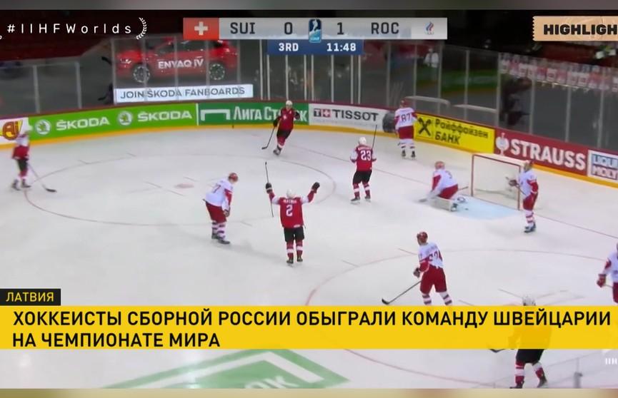 Чемпионат мира по хоккею: сборная России обыграла команду Швейцарии