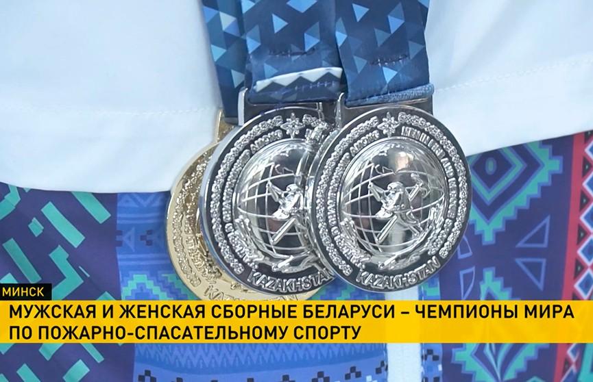 Чемпионы мира по пожарно-спасательному спорту вернулись в Минск