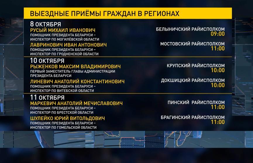 Администрация Президента проведет выездные приемы граждан 8 октября в Мостовском и Белыничском райисполкомах