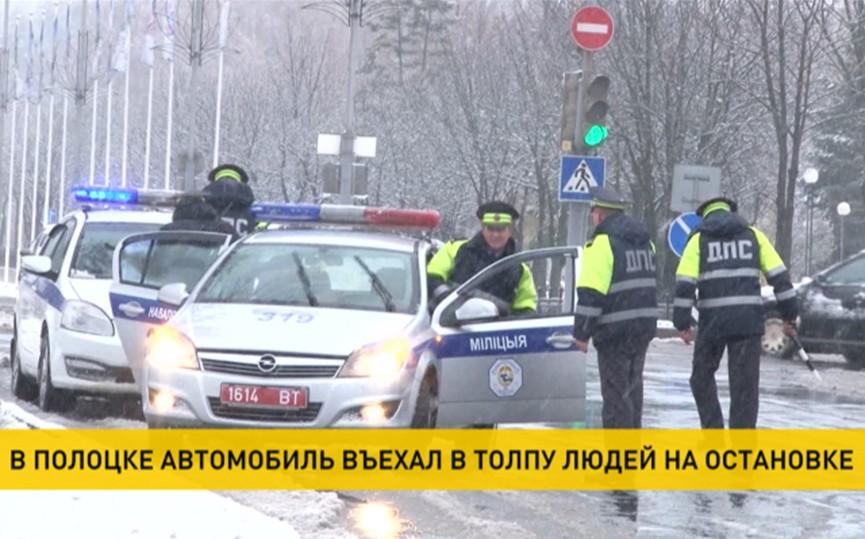 Интернет взбудоражило видео: «Ситроен» в Полоцке снёс людей на остановке