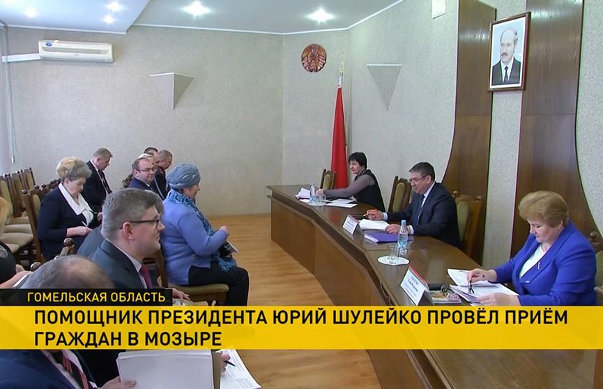Помощник Президента – инспектор по Гомельской области провел прием граждан в Мозыре