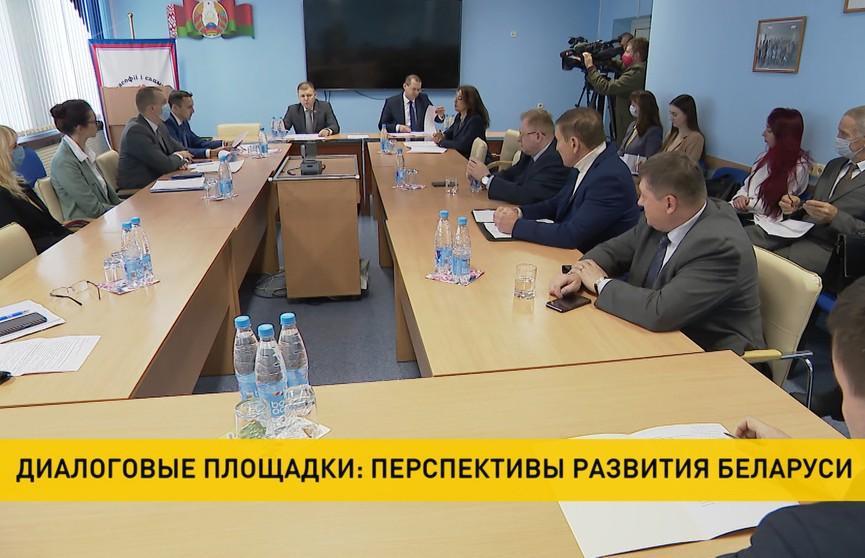 Перспективы развития Беларуси обсудили на диалоговых площадках в Бресте, Мозыре и Могилеве
