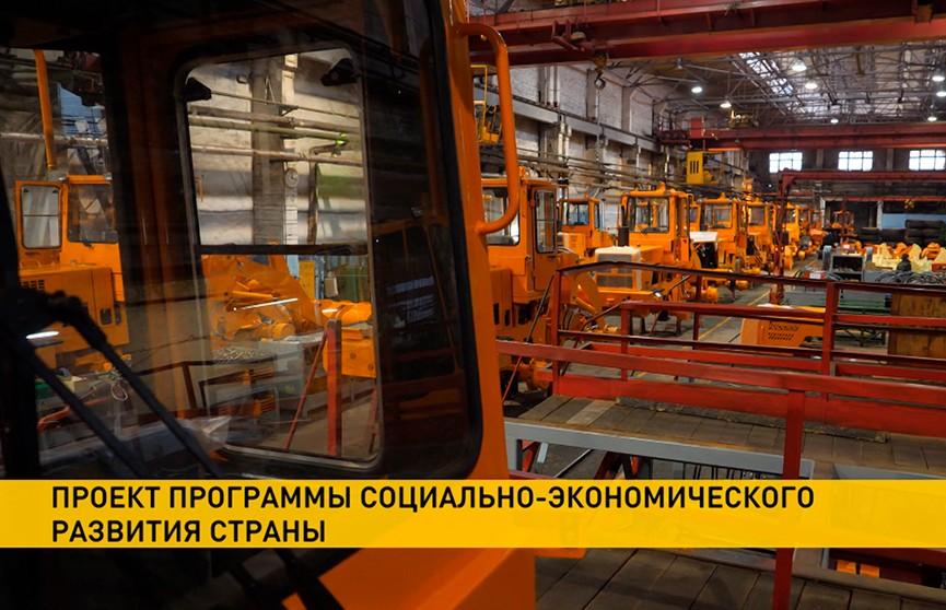 Прогноз с учётом объективных факторов. Проект пятилетней программы развития Беларуси вынесли на общественное обсуждение