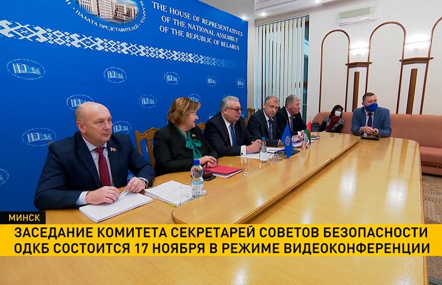Заседание Комитета секретарей совбезов ОДКБ пройдет 17 ноября в онлайн-формате