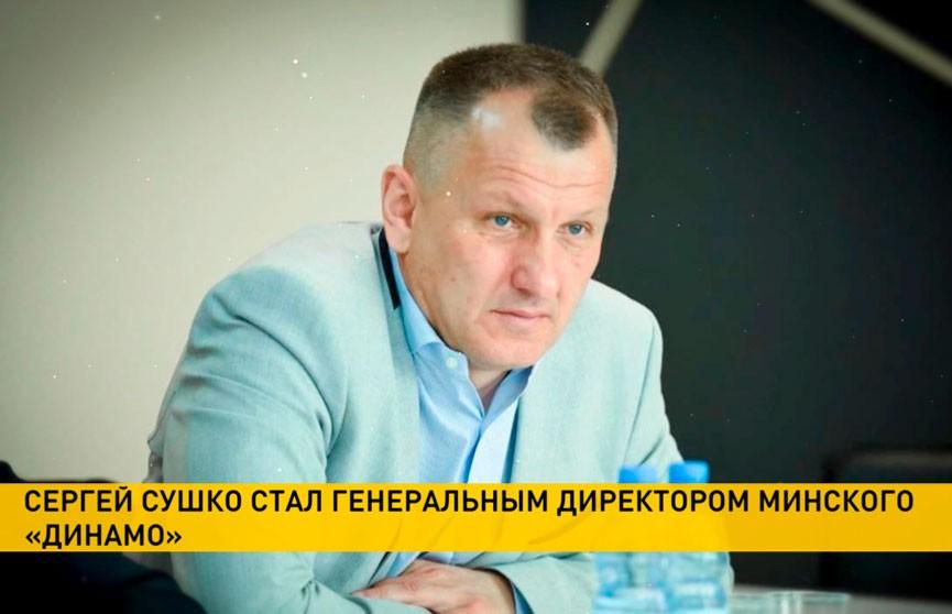 Директором хоккейного клуба «Динамо-Минск» стал Сергей Сушко