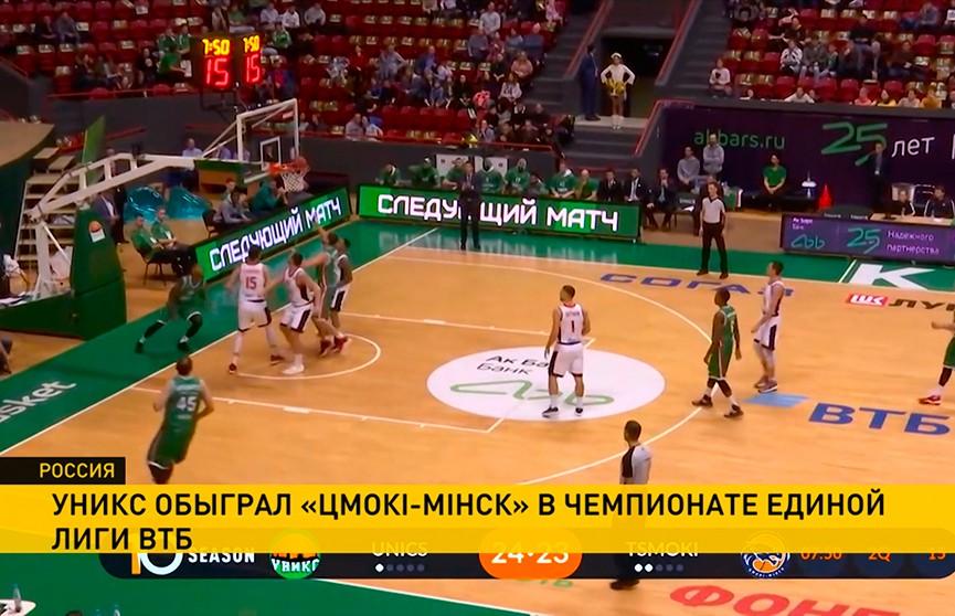 «Цмокі-Мінск» потерпел поражение от УНИКСа в Единой лиге ВТБ