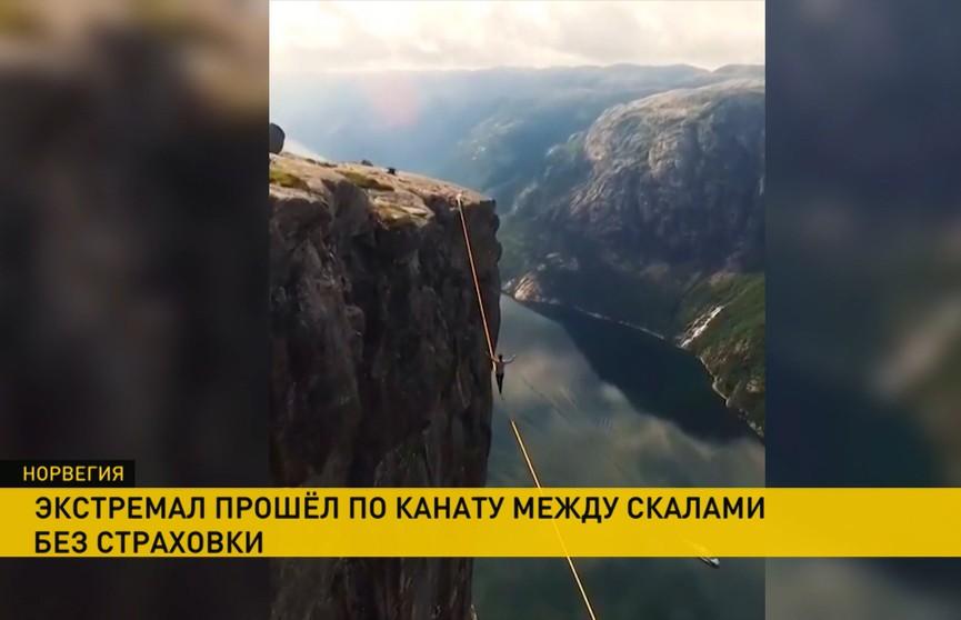 Норвежский экстремал без страховки прошёл по канату, натянутому между скалами