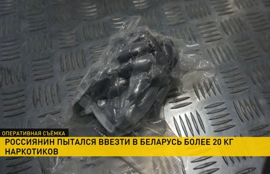 Более 20 кг наркотиков пытался привезти из Польши россиянин