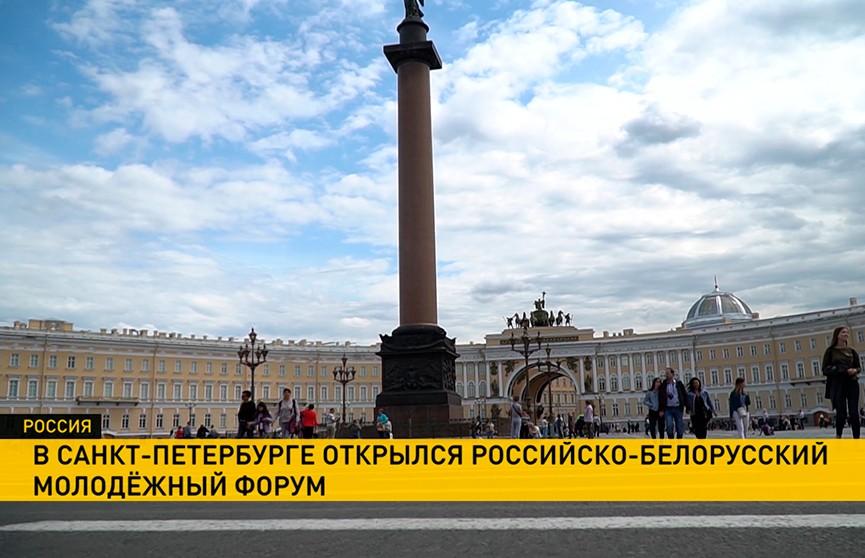 Российско-белорусский молодежный форум открылся в Санкт-Петербурге