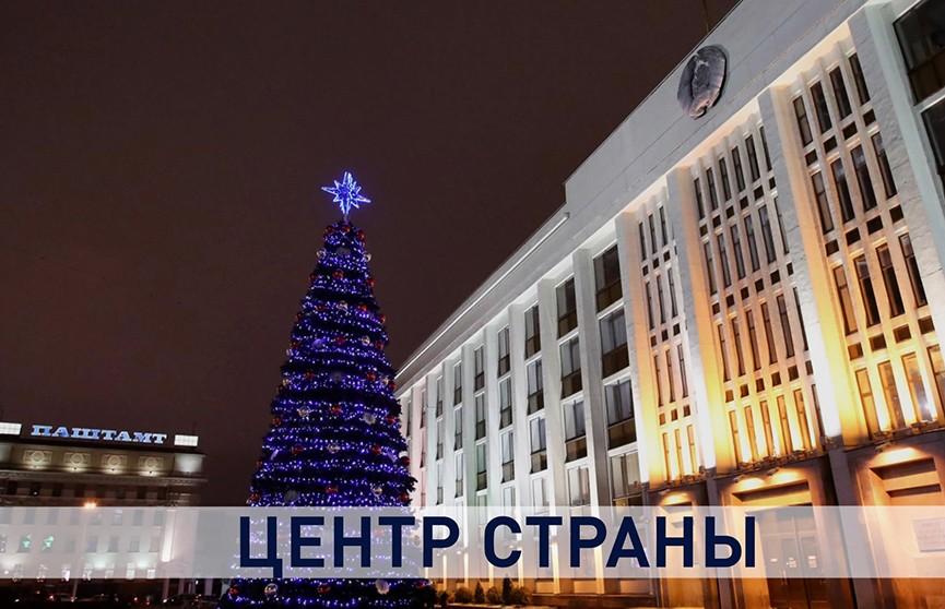Центр страны