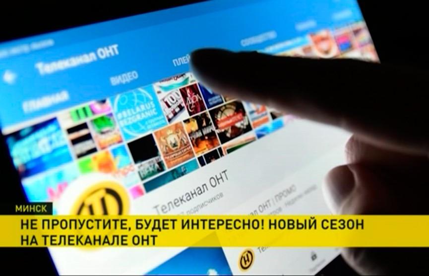 Новый сезон на ОНТ: сигнал в HD-качестве и свежие проекты