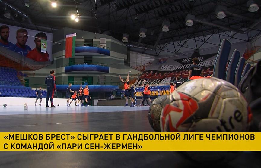 «Мешков Брест» сыграет с командой «Пари Сен-Жермен» в Лиге чемпионов