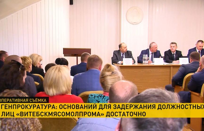 Топ-менеджеры «Витебскмясомолпрома» завышали стоимость техники в шесть раз, возбуждено уголовное дело