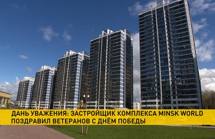 Дань уважения: застройщик комплекса Minsk World поздравил ветеранов с Днем Победы