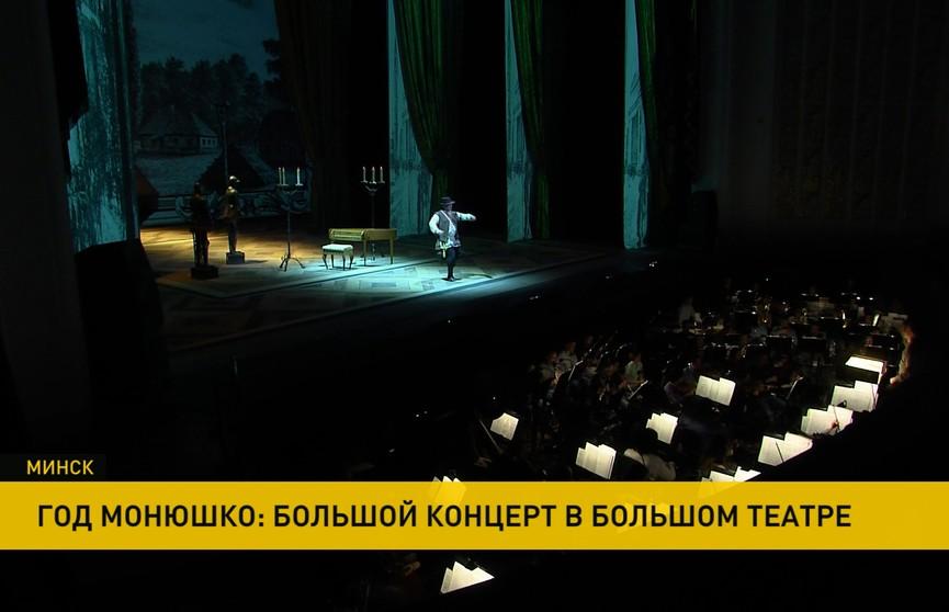 Большой концерт к 200-летию со дня рождения Станислава Монюшко