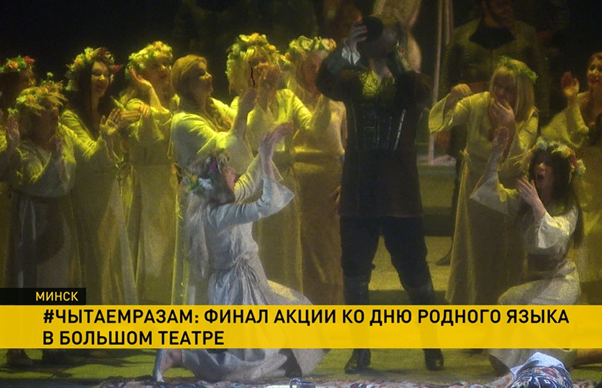 В Большом театре  финал акции ко Дню...