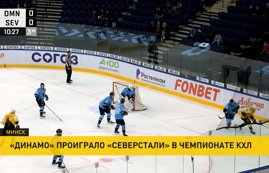Череповецкая «Северсталь» обыграла минское «Динамо» в КХЛ