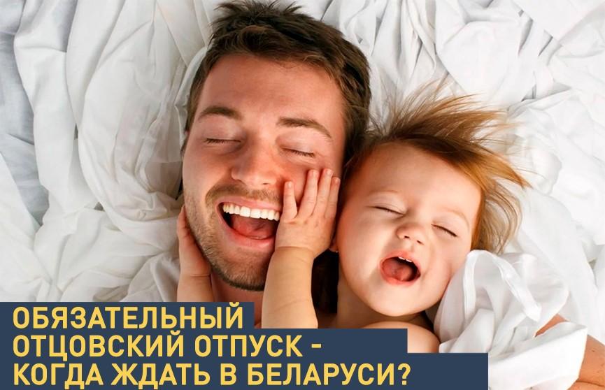 Обязательный отцовский отпуск появится в Беларуси