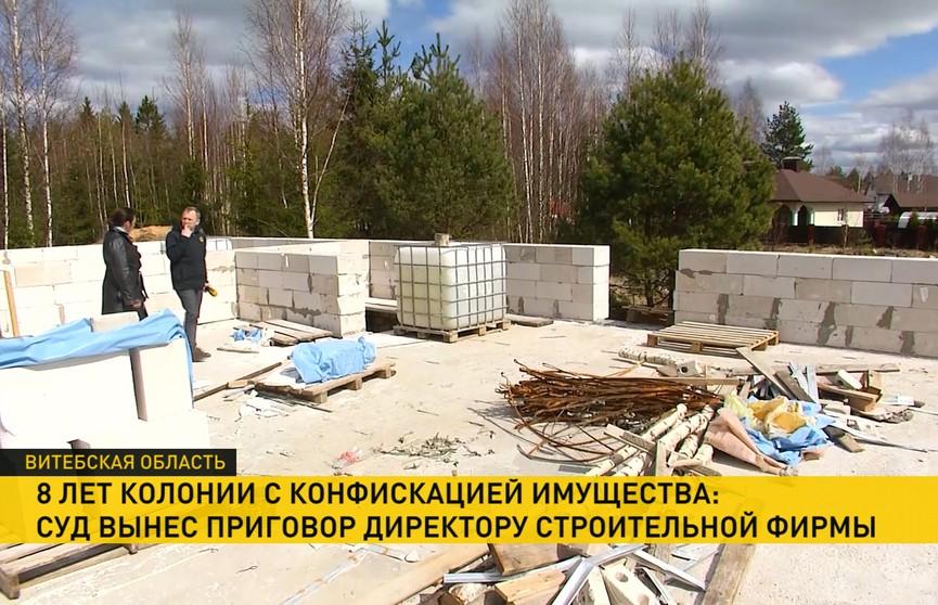 Суд вынес приговор директору строительной фирмы в Полоцке