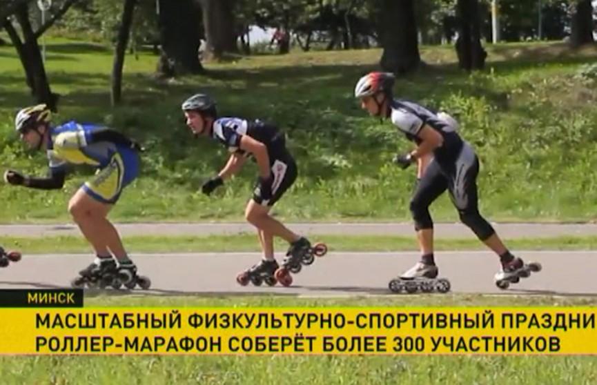 Спортивный праздник в День города: самым массовым соревнованием станет забег на роликовых лыжах и коньках