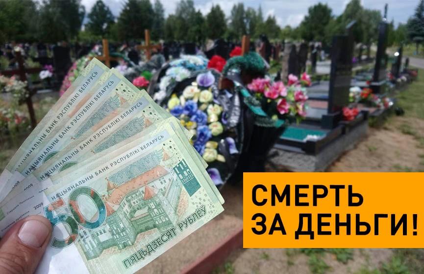 Бизнес на минском кладбище: как обирают родственников умерших?