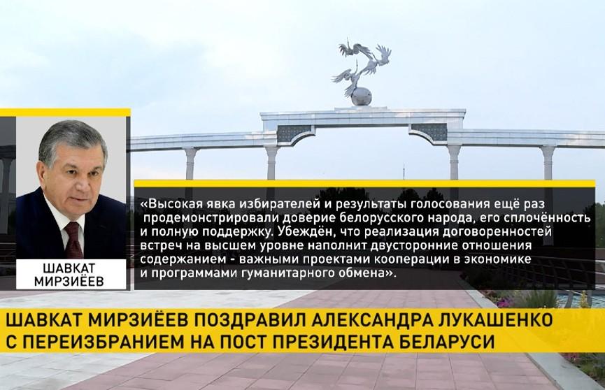 Президент Узбекистана поздравил Лукашенко с переизбранием на пост Президента Беларуси