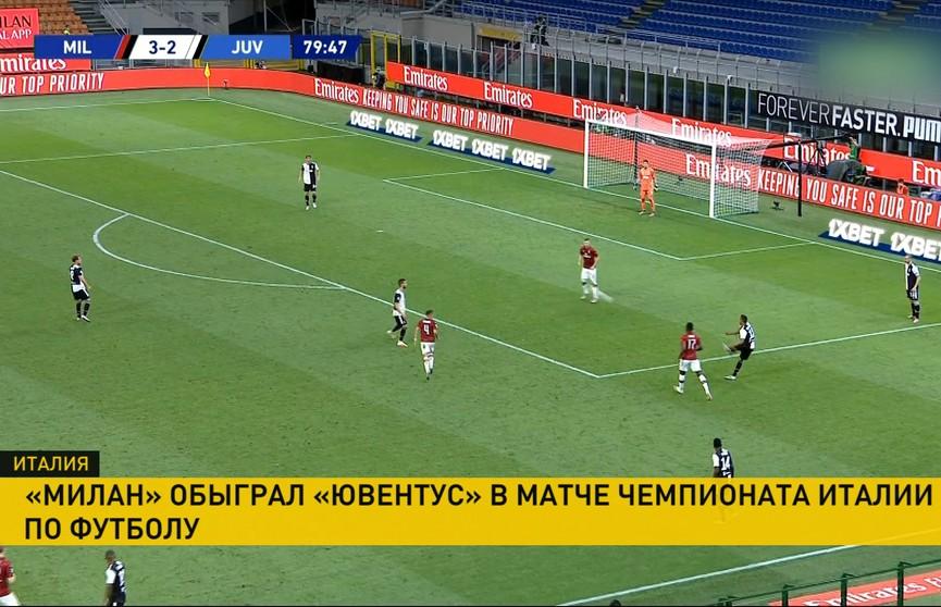 «Милан» обыграл «Ювентус» в чемпионате Италии по футболу