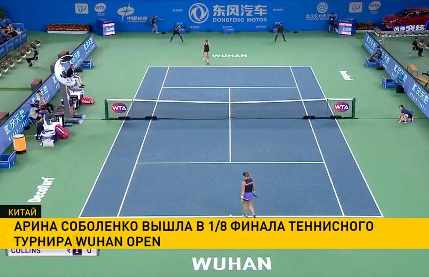 Арина Соболенко вышла в 1/8 финала турнира в Ухане