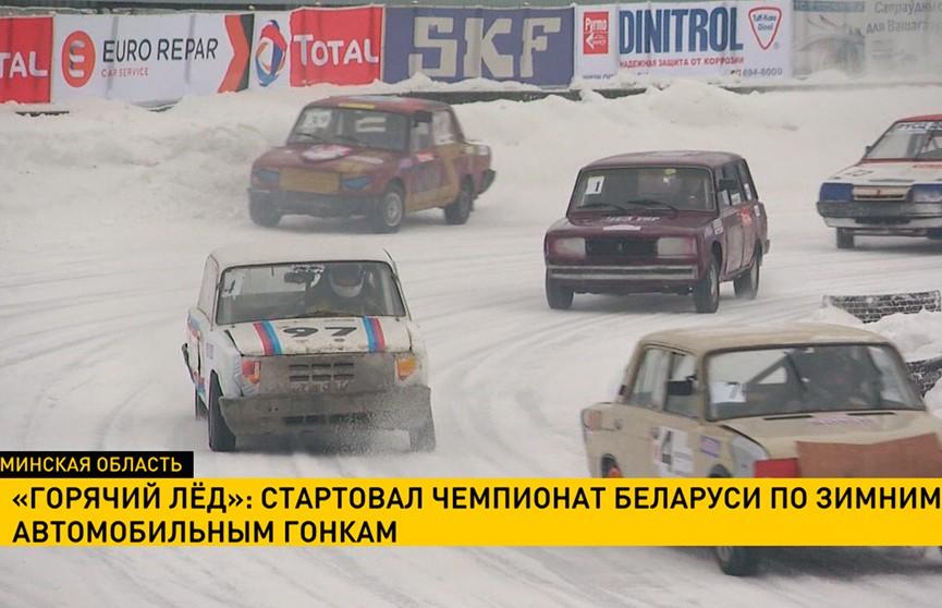 Стартовал чемпионат Беларуси по зимним трековым гонкам «Горячий лёд-2019» (ВИДЕО)