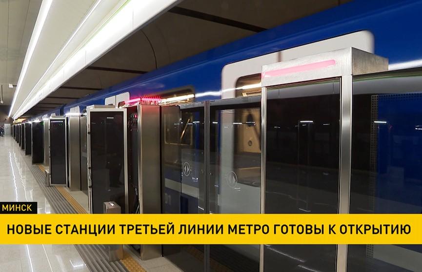Новые станции третьей линии метро готовы к открытию